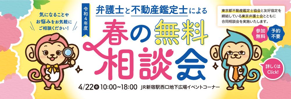 春の不動産無料相談会