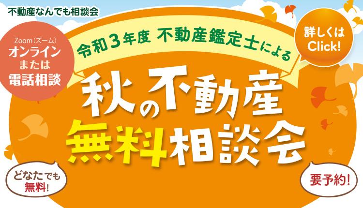秋の不動産無料相談会