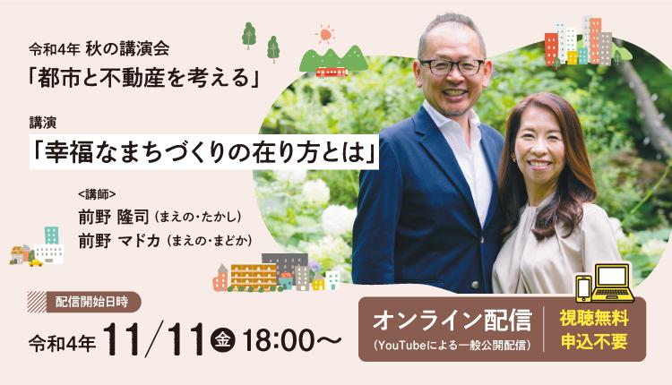 秋の講演会「大災害に大都市はどう備えるか」