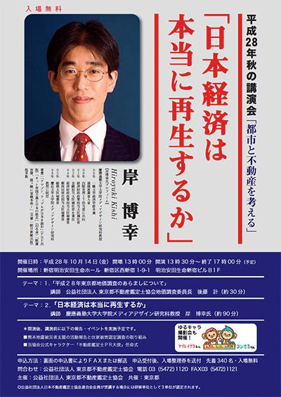 日本経済は本当に再生するか