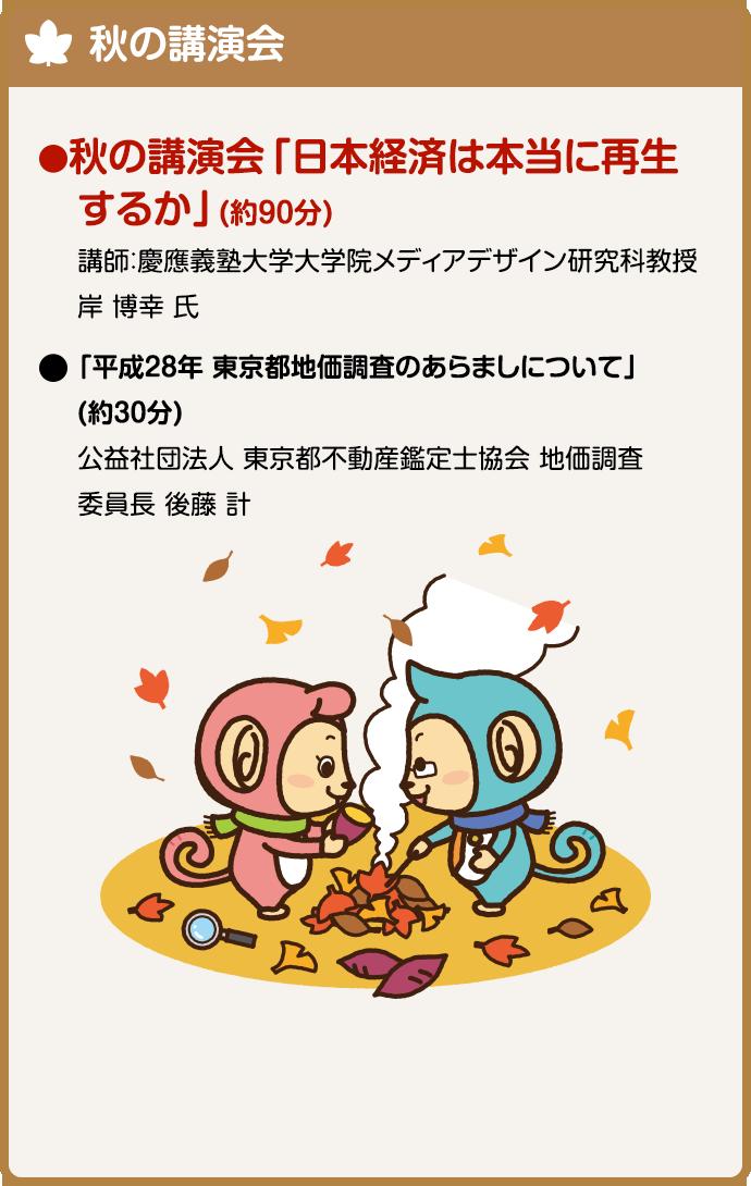 bg-activity-autumn-event-sp