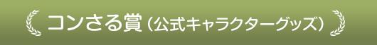 コンさる賞(公式キャラクターグッズ)